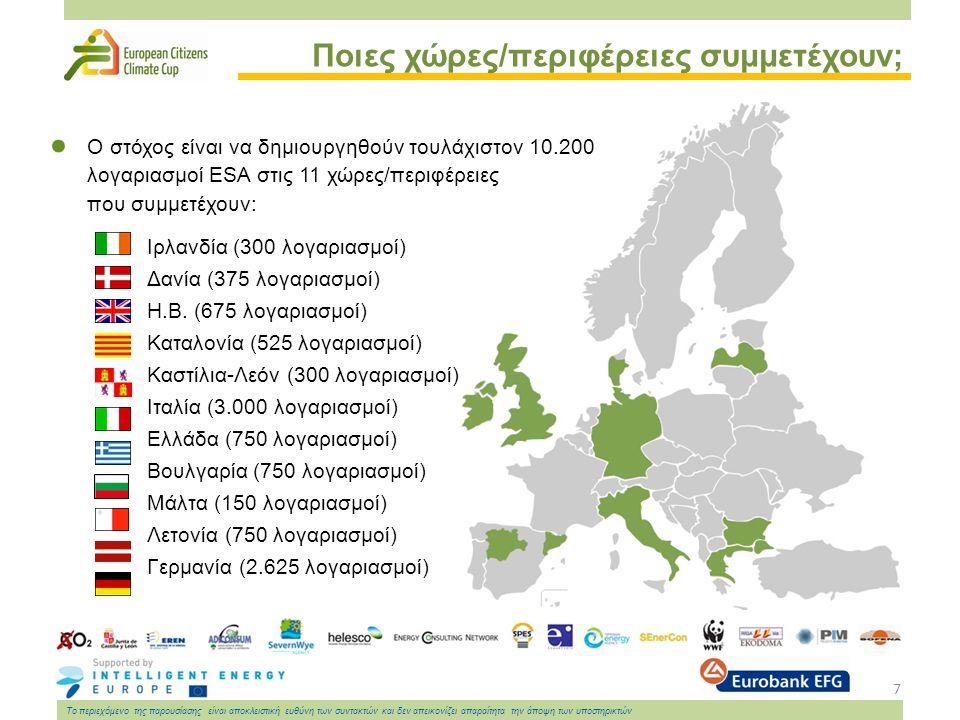 7 Το περιεχόμενο της παρουσίασης είναι αποκλειστική ευθύνη των συντακτών και δεν απεικονίζει απαραίτητα την άποψη των υποστηρικτών Ποιες χώρες/περιφέρειες συμμετέχουν; Ο στόχος είναι να δημιουργηθούν τουλάχιστον 10.200 λογαριασμοί ESA στις 11 χώρες/περιφέρειες που συμμετέχουν: Ιρλανδία (300 λογαριασμοί) Δανία (375 λογαριασμοί) Η.Β.