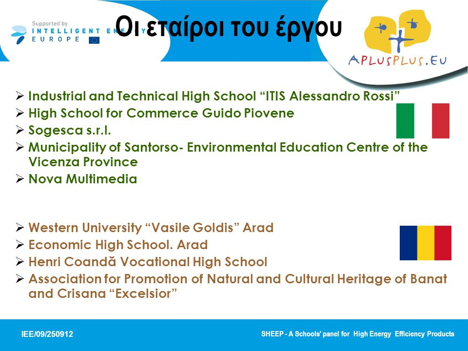 IEE/09/ SHEEP - A Schools panel for High Energy Efficiency Products Οι εταίροι του έργου  Industrial and Technical High School ITIS Alessandro Rossi  High School for Commerce Guido Piovene  Sogesca s.r.l.