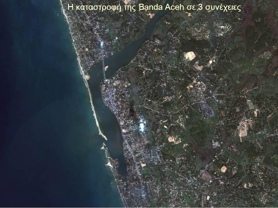 Η καταστροφή της Βanda Aceh σε 3 συνέχειες