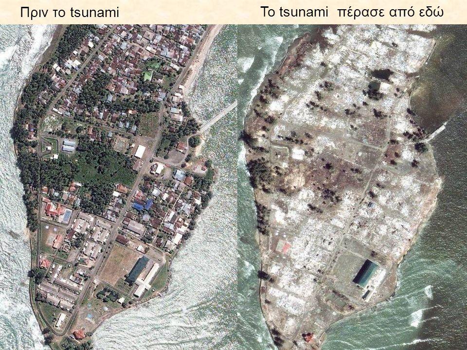 Το tsunami πέρασε από εδώ Πριν το tsunami