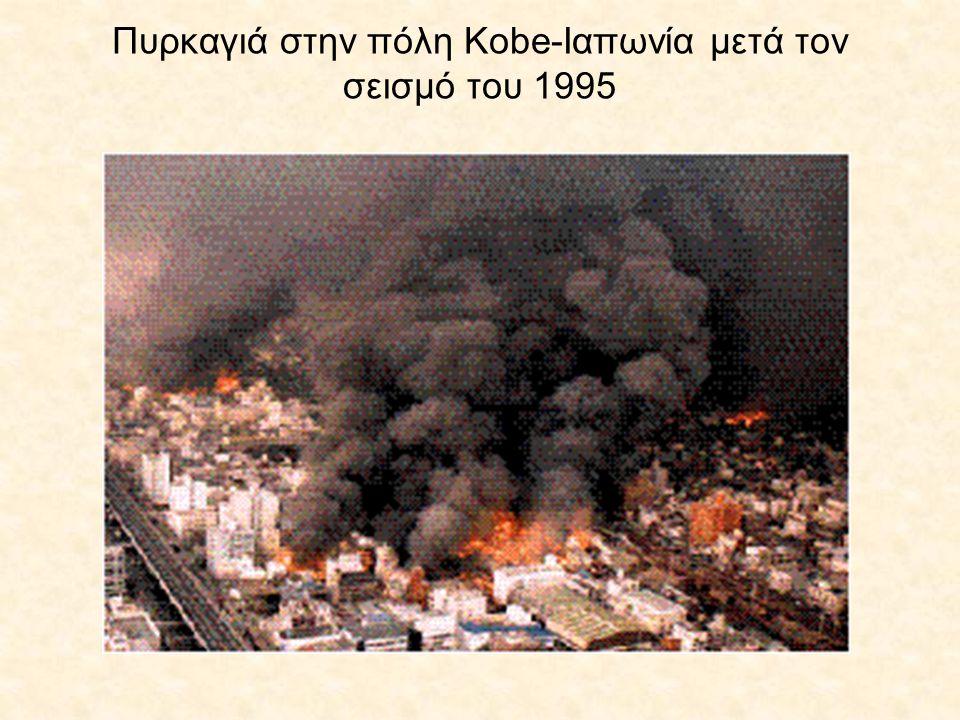 Πυρκαγιά στην πόλη Kobe-Ιαπωνία μετά τον σεισμό του 1995