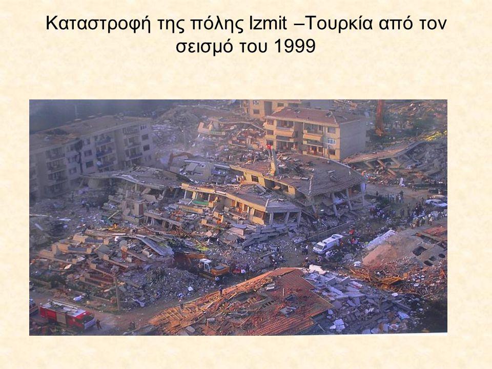 Καταστροφή της πόλης Izmit –Τουρκία από τον σεισμό του 1999
