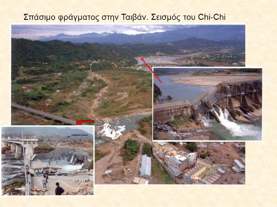Σπάσιμο φράγματος στην Ταιβάν. Σεισμός του Chi-Chi
