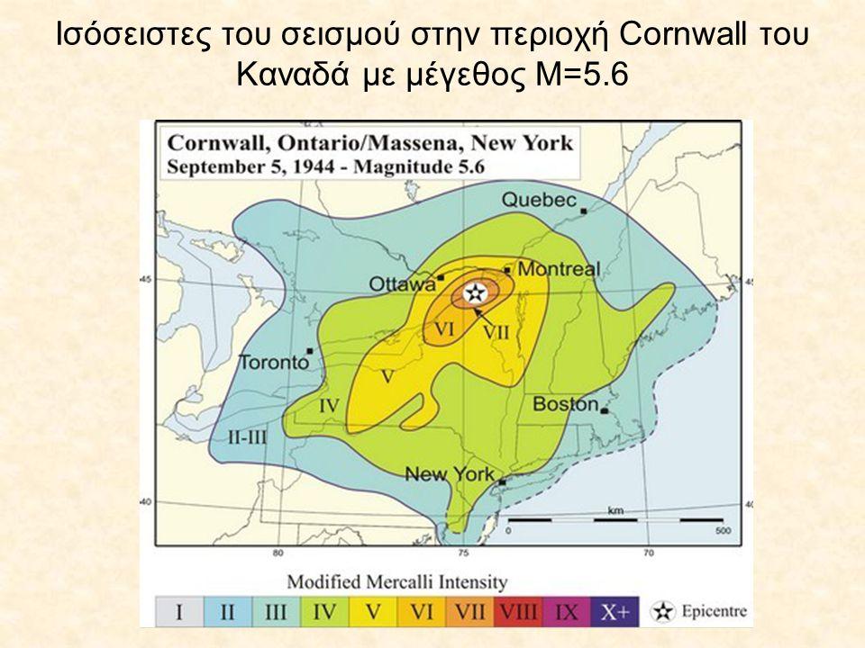Ισόσειστες του σεισμού στην περιοχή Cornwall του Καναδά με μέγεθος Μ=5.6