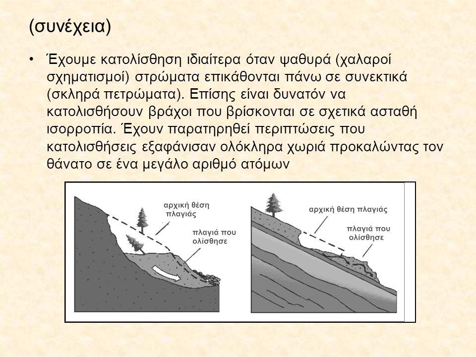 (συνέχεια) Έχουμε κατολίσθηση ιδιαίτερα όταν ψαθυρά (χαλαροί σχηματισμοί) στρώματα επικάθονται πάνω σε συνεκτικά (σκληρά πετρώματα). Επίσης είναι δυνα