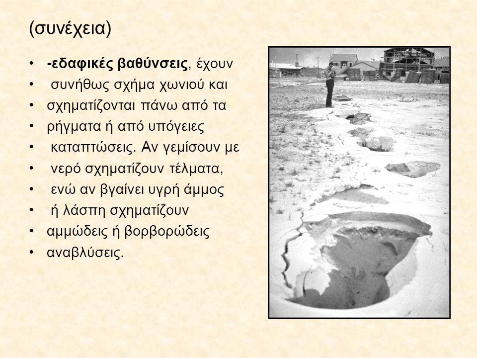 (συνέχεια) -εδαφικές βαθύνσεις, έχουν συνήθως σχήμα χωνιού και σχηματίζονται πάνω από τα ρήγματα ή από υπόγειες καταπτώσεις. Αν γεμίσουν με νερό σχημα
