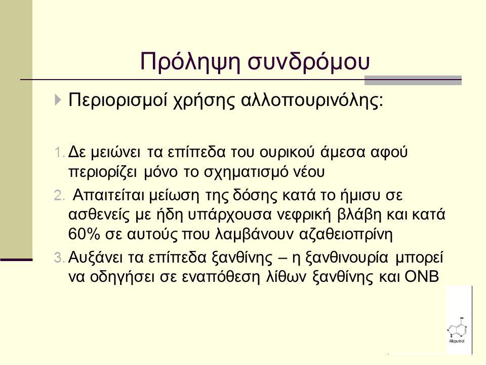  Περιορισμοί χρήσης αλλοπουρινόλης: 1. Δε μειώνει τα επίπεδα του ουρικού άμεσα αφού περιορίζει μόνο το σχηματισμό νέου 2. Απαιτείται μείωση της δόσης