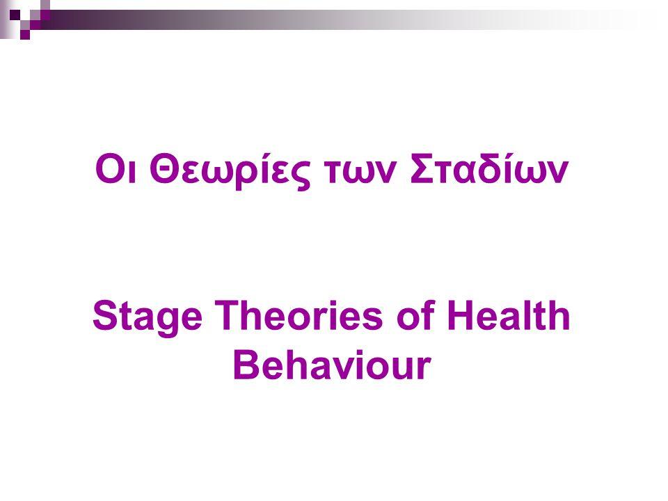 Οι Θεωρίες των Σταδίων Stage Theories of Health Behaviour