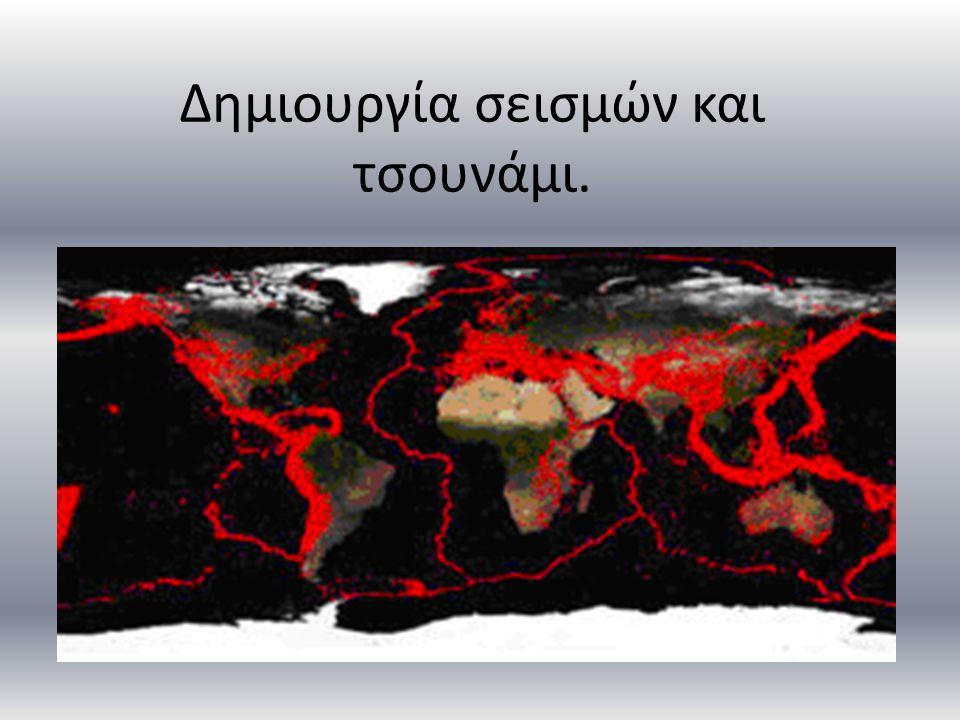 Δημιουργία σεισμών και τσουνάμι.