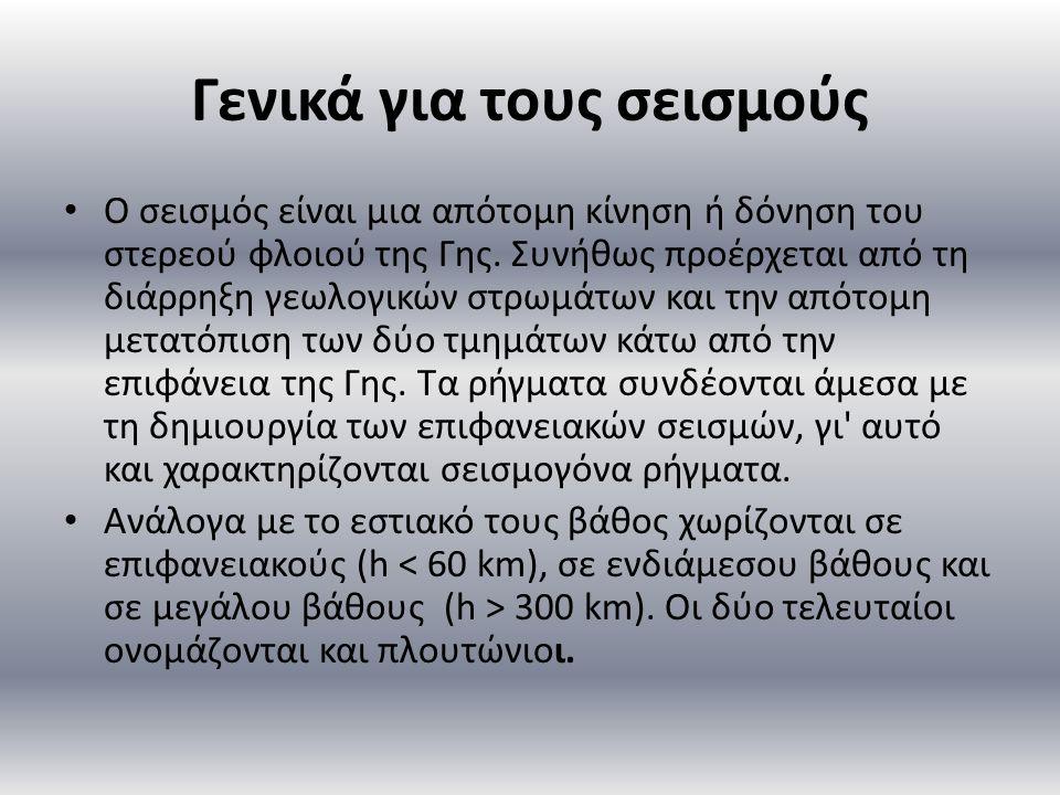 Γενικά για τους σεισμούς Ο σεισμός είναι μια απότομη κίνηση ή δόνηση του στερεού φλοιού της Γης. Συνήθως προέρχεται από τη διάρρηξη γεωλογικών στρωμάτ