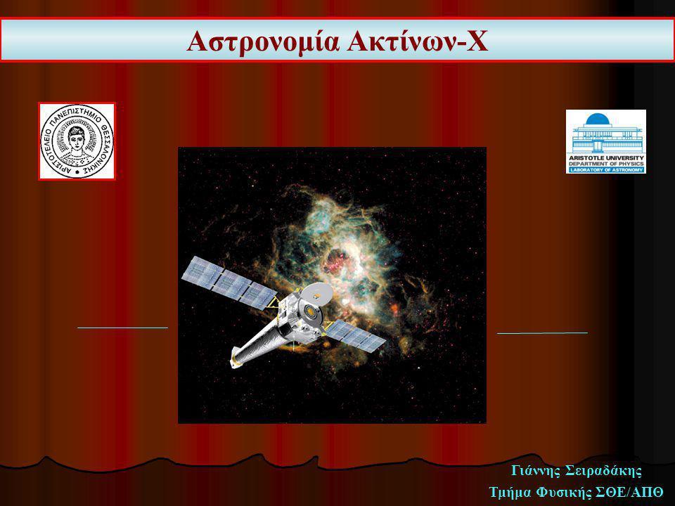Γιάννης Σειραδάκης Τμήμα Φυσικής ΣΘΕ/ΑΠΘ Η Αστρονομία ακτίνων-Χ με δύο λόγια.