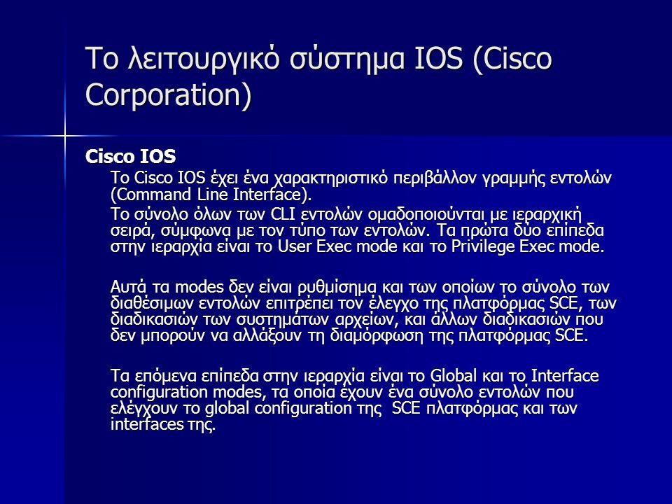 Το λειτουργικό σύστημα IOS (Cisco Corporation) Cisco IOS Το Cisco IOS έχει ένα χαρακτηριστικό περιβάλλον γραμμής εντολών (Command Line Interface). Το