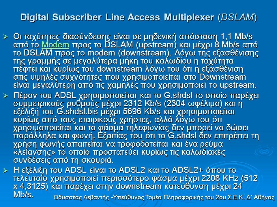  Οι ταχύτητες διασύνδεσης είναι σε μηδενική απόσταση 1,1 Mb/s από το Modem προς το DSLAM (upstream) και μέχρι 8 Mb/s από το DSLAM προς το modem (down
