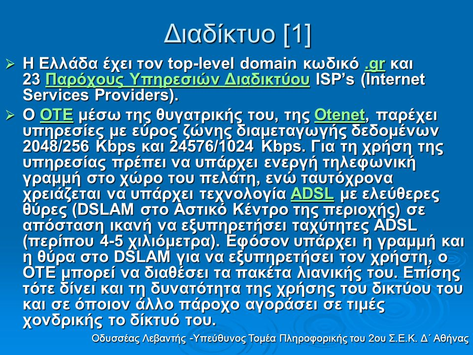 Διαδίκτυο [1]  Η Ελλάδα έχει τον top-level domain κωδικό.gr και 23 Παρόχους Υπηρεσιών Διαδικτύου ISP's (Internet Services Providers)..grΠαρόχους Υπηρ