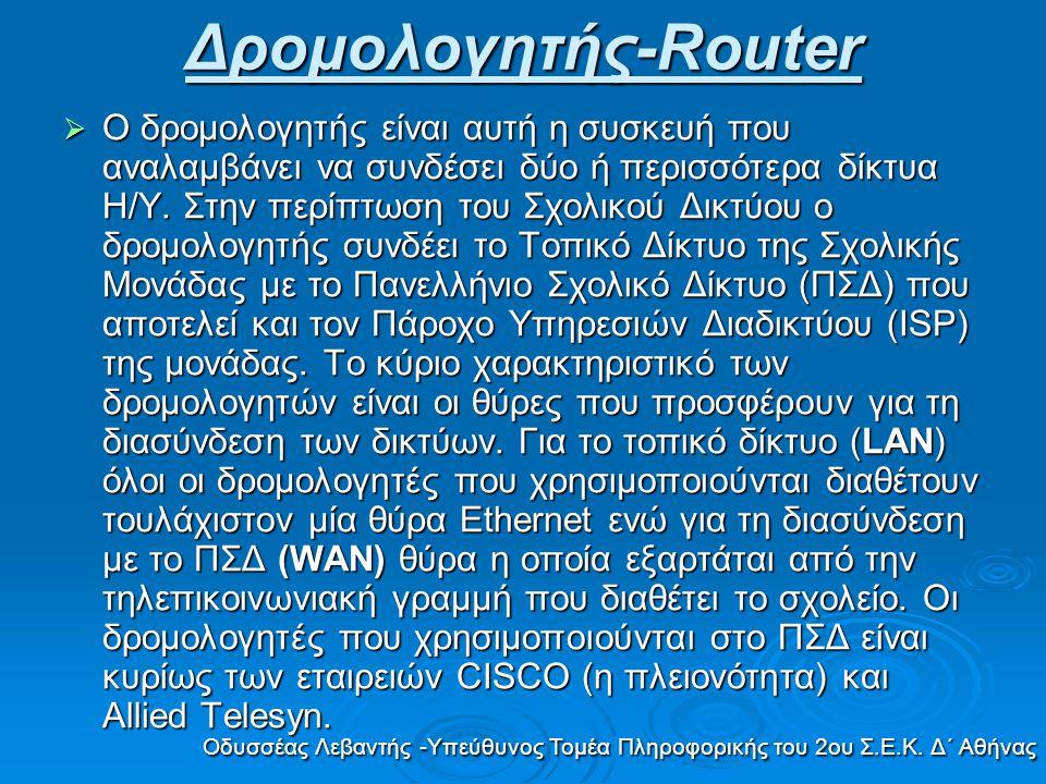 Δρομολογητής-Router  Ο δρομολογητής είναι αυτή η συσκευή που αναλαμβάνει να συνδέσει δύο ή περισσότερα δίκτυα Η/Υ. Στην περίπτωση του Σχολικού Δικτύο