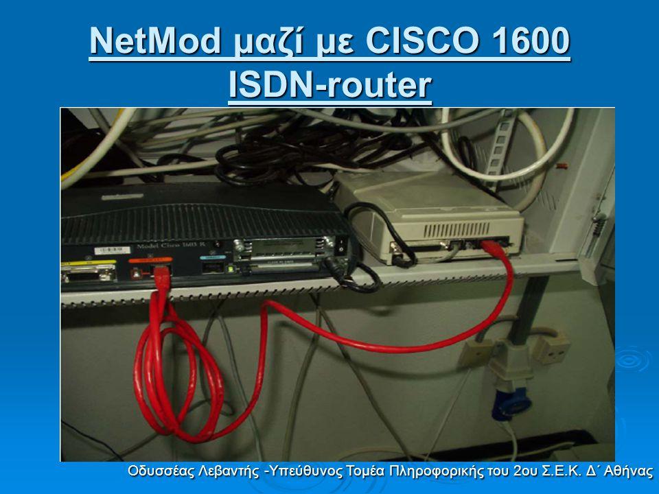 NetMod μαζί με CISCO 1600 ISDN-router Οδυσσέας Λεβαντής -Υπεύθυνος Τομέα Πληροφορικής του 2ου Σ.Ε.Κ. Δ΄ Αθήνας