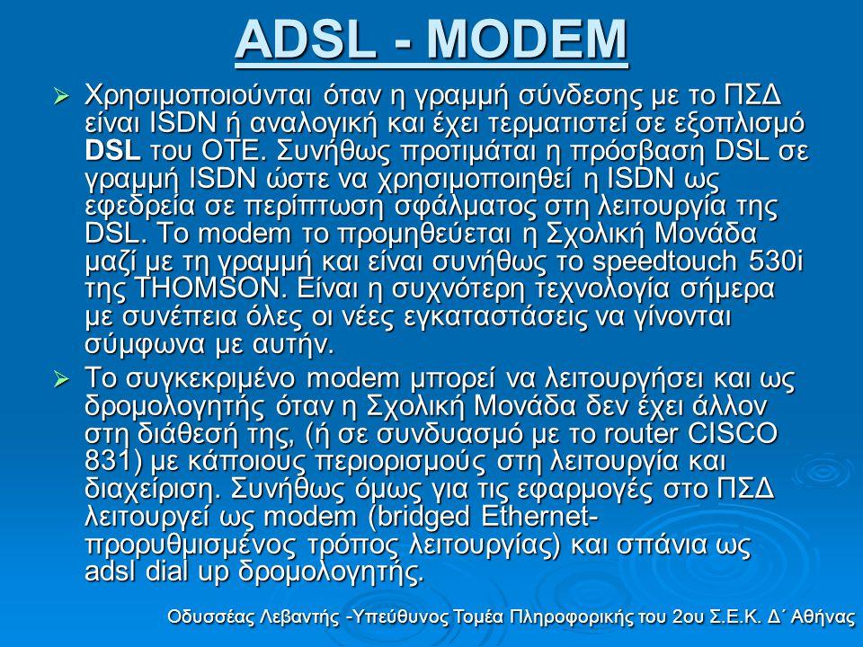 ADSL - MODEM  Χρησιμοποιούνται όταν η γραμμή σύνδεσης με το ΠΣΔ είναι ISDN ή αναλογική και έχει τερματιστεί σε εξοπλισμό DSL του ΟΤΕ. Συνήθως προτιμά