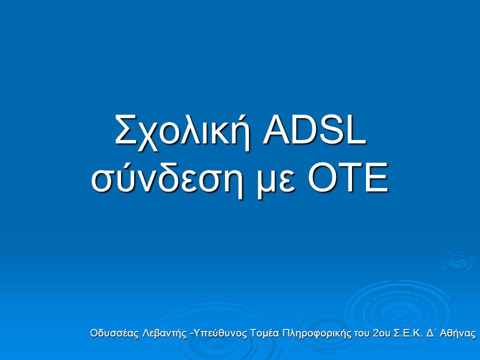 Σχολική ADSL σύνδεση με ΟΤΕ Οδυσσέας Λεβαντής -Υπεύθυνος Τομέα Πληροφορικής του 2ου Σ.Ε.Κ. Δ΄ Αθήνας