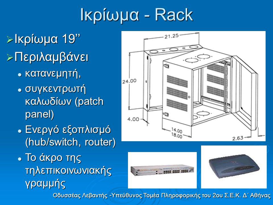 Ικρίωμα - Rack Οδυσσέας Λεβαντής -Υπεύθυνος Τομέα Πληροφορικής του 2ου Σ.Ε.Κ. Δ΄ Αθήνας  Ικρίωμα 19''  Περιλαμβάνει κατανεμητή, κατανεμητή, συγκεντρ