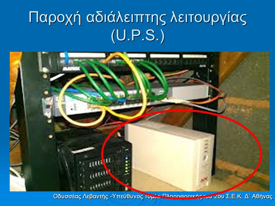 Παροχή αδιάλειπτης λειτουργίας (U.P.S.) Οδυσσέας Λεβαντής -Υπεύθυνος Τομέα Πληροφορικής του 2ου Σ.Ε.Κ. Δ΄ Αθήνας