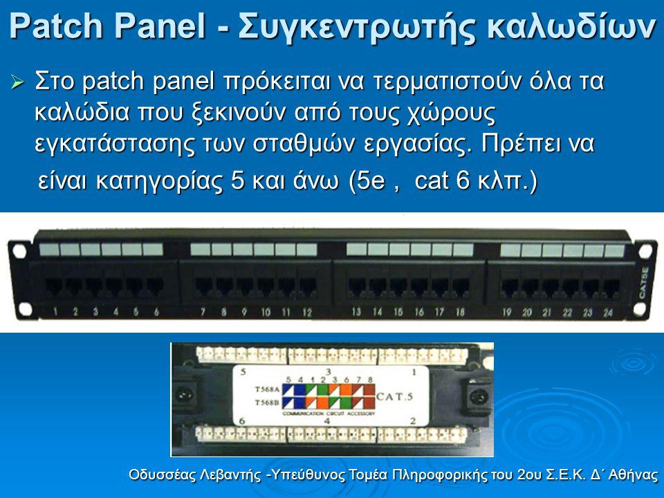 Patch Panel - Συγκεντρωτής καλωδίων  Στο patch panel πρόκειται να τερµατιστούν όλα τα καλώδια που ξεκινούν από τους χώρους εγκατάστασης των σταθµών ε