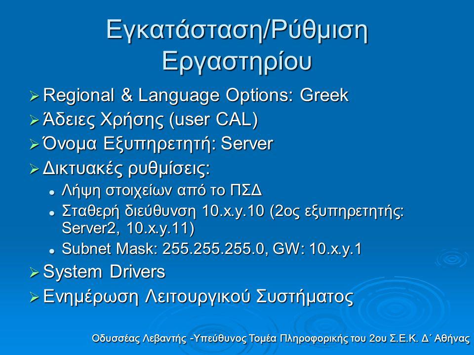 Εγκατάσταση/Ρύθμιση Εργαστηρίου  Regional & Language Options: Greek  Άδειες Χρήσης (user CAL)  Όνομα Εξυπηρετητή: Server  Δικτυακές ρυθμίσεις: Λήψ