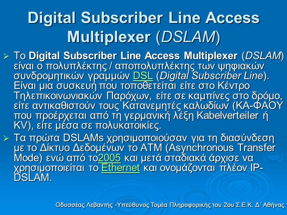 DSLAM schema Οδυσσέας Λεβαντής -Υπεύθυνος Τομέα Πληροφορικής του 2ου Σ.Ε.Κ. Δ΄ Αθήνας switch