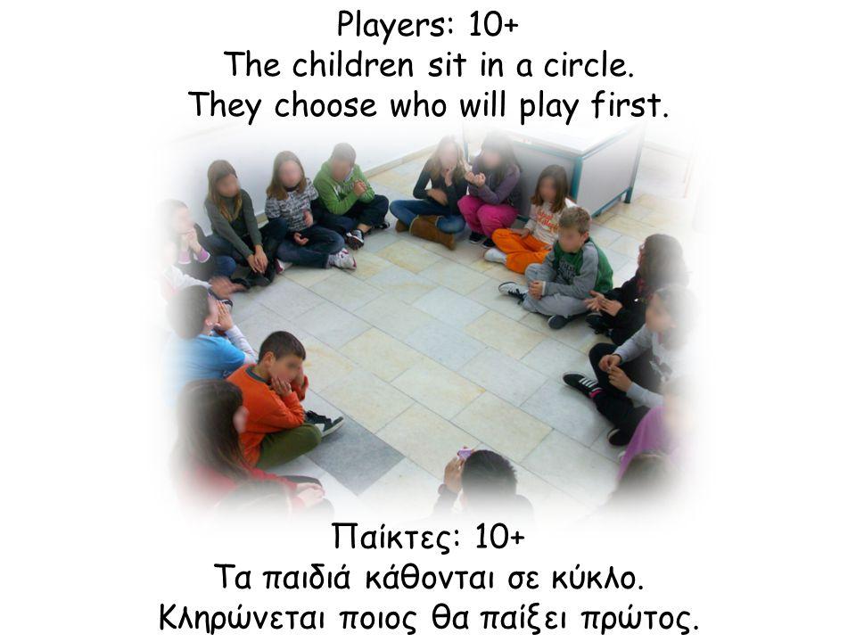 Παίκτες: 10+ Τα παιδιά κάθονται σε κύκλο. Κληρώνεται ποιος θα παίξει πρώτος.