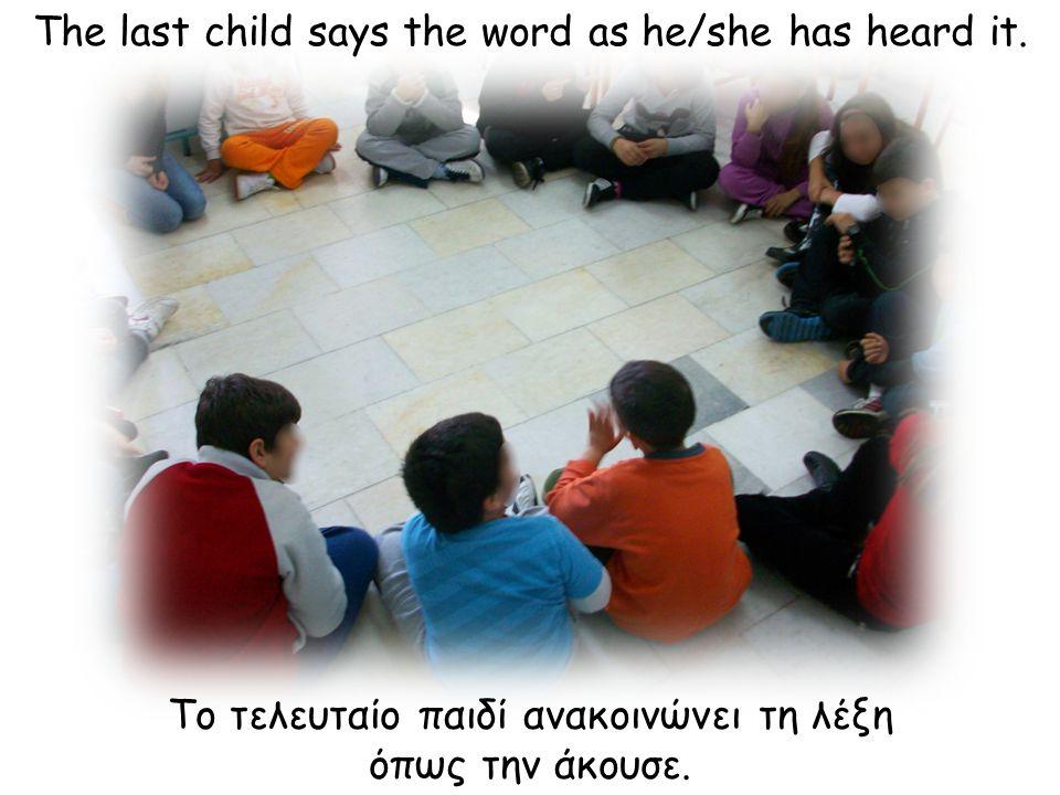Το τελευταίο παιδί ανακοινώνει τη λέξη όπως την άκουσε.