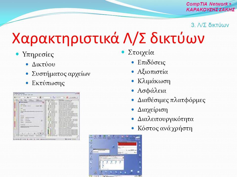 Χαρακτηριστικά Λ/Σ δικτύων Υπηρεσίες Δικτύου Συστήματος αρχείων Εκτύπωσης Στοιχεία Επιδόσεις Αξιοπιστία Κλιμάκωση Ασφάλεια Διαθέσιμες πλατφόρμες Διαχε