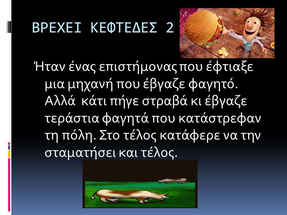 ΒΡΕΧΕΙ ΚΕΦΤΕΔΕΣ 2 Ήταν ένας επιστήμονας που έφτιαξε μια μηχανή που έβγαζε φαγητό.