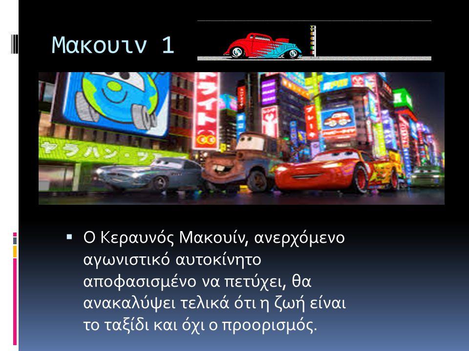 Μακουιν 1  Ο Κεραυνός Μακουίν, ανερχόμενο αγωνιστικό αυτοκίνητο αποφασισμένο να πετύχει, θα ανακαλύψει τελικά ότι η ζωή είναι το ταξίδι και όχι ο προορισμός.