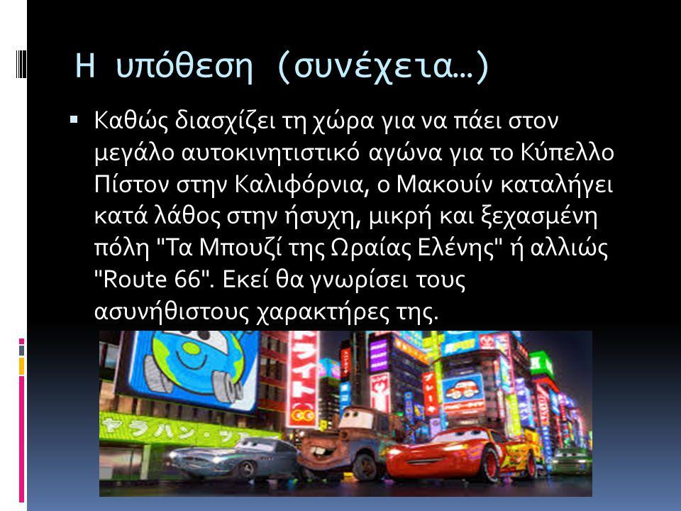 Μακουιν 1  Ο Κεραυνός Μακουίν, ανερχόμενο αγωνιστικό αυτοκίνητο αποφασισμένο να πετύχει, θα ανακαλύψει τελικά ότι η ζωή είναι το ταξίδι και όχι ο προ
