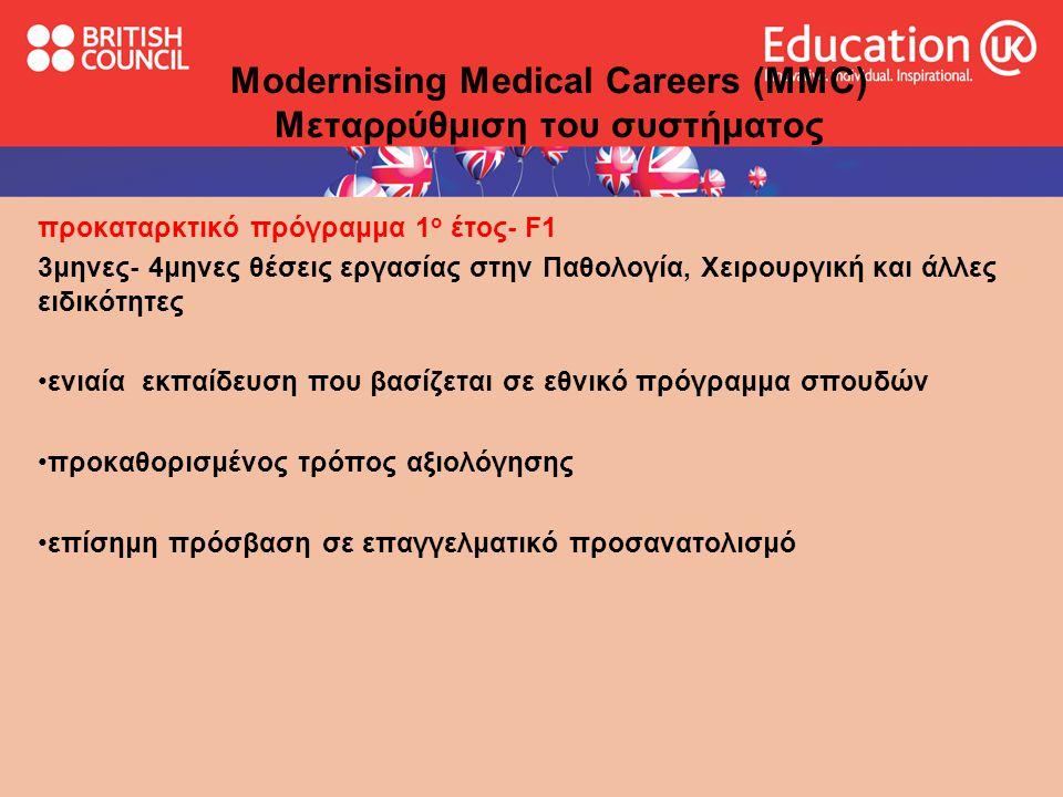 Προγράμματα ιατρικής ειδικότητας/ Γενικής Ιατρικής (Specialist/GP '' Run Through''Training programmes Certificate of Completion of Training (CCT) Πιστοποιητικό Ολοκλήρωσης Ειδικότητας ύστερα από επιτυχή ολοκλήρωση του προγράμματος ειδικότητας (run through Specialist Training), οι ιατροί λαμβάνουν το CCT και έχουν πλέον το δικαίωμα να κάνουν αίτηση για την ανώτατη ιατρική θέση Consultant (διευθυντής τμήματος).