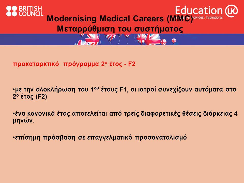 προκαταρκτικό πρόγραμμα 2 ο έτος (F2) διάφορες ειδικότητες με έμφαση στην ειδικότητα προτίμησης προγραμματισμένη αξιολόγηση στον εργασιακό χώρο με την ολοκλήρωση του προκαταρκτικού προγράμματος όλοι οι ιατροί έχουν το ίδιο επίπεδο κλινικών ικανοτήτων.