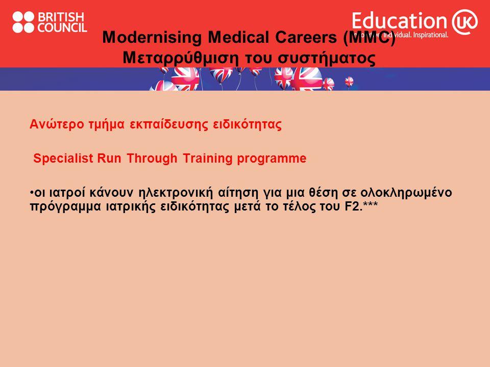 Βασική εκπαίδευση (Foundation Programme) F1 αντικαθιστά το PRHO Foundation Doctor F2 αντίστοιχο με το 1 ο έτος του SHO Foundation Doctor 2 26 Foundation Schools  συνδετικός κρίκος μεταξύ Medical School & Deaneries