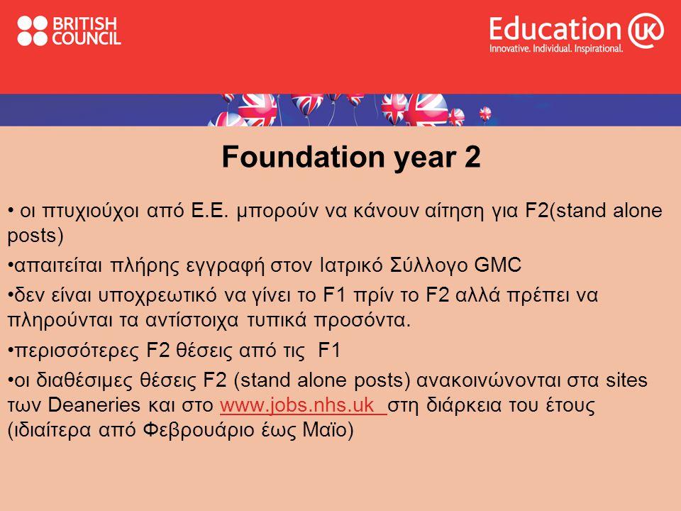 η ικανοποιητική ετήσια πρόοδος οδηγεί στην επιτυχή ολοκλήρωση της εκπαίδευσης η αξιολόγηση γίνεται από το PMETB agreed assessment programme για κάθε ειδικότητα Other Royal Colleges Exams (MRCP, MRCS, MRCOG, etc.) CCT (Certificate of Completion of Training) η συνολική διάρκεια της εκπαίδευσης καθορίζεται από το Royal College της αντίστοιχης ειδικότητας (4 – 7 χρόνια) Run – Through Specialty Training