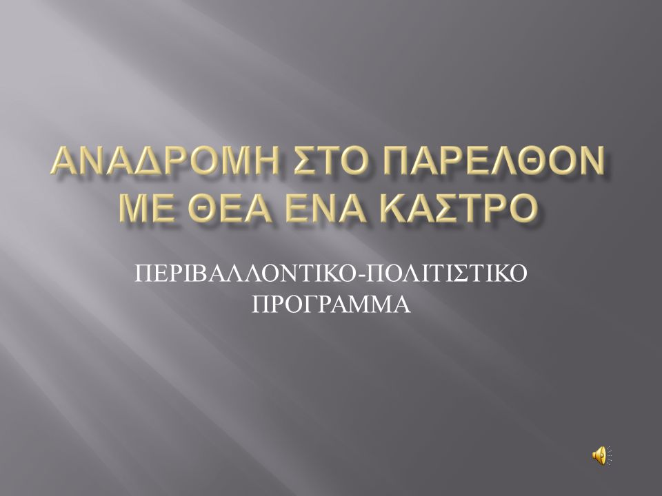 ΠΕΡΙΒΑΛΛΟΝΤΙΚΟ - ΠΟΛΙΤΙΣΤΙΚΟ ΠΡΟΓΡΑΜΜΑ