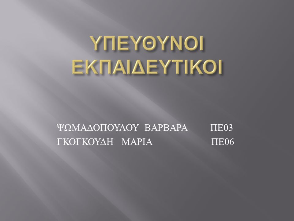 ΜΑΘΗΤΕΣ ΤΗΣ Α΄ ΤΑΞΗΣ ΤΟΥ ΓΥΜΝΑΣΙΟΥ ΝΕΜΕΑΣ ΣΧΟΛΙΚΟ ΕΤΟΣ 2013-2014