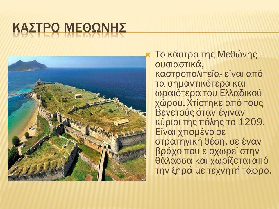  Το κάστρο της Μεθώνης - ουσιαστικά, καστροπολιτεία- είναι από τα σημαντικότερα και ωραιότερα του Ελλαδικού χώρου. Χτίστηκε από τους Βενετούς όταν έγ