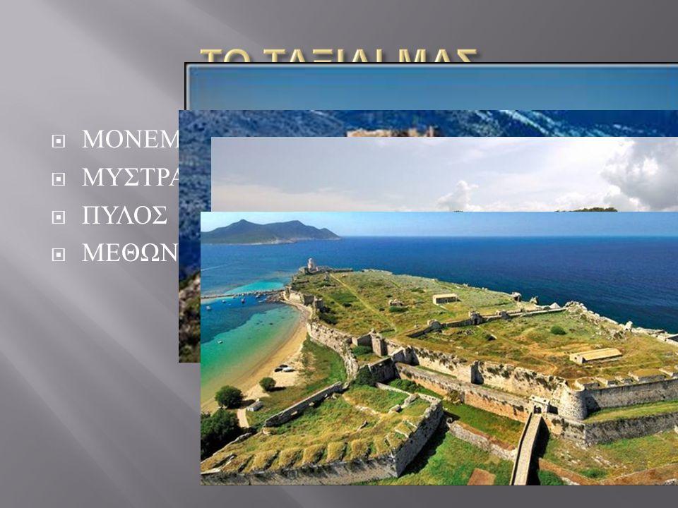 Η ιστορία της νεκρής πολιτείας σήμερα του Μυστρά αρχίζει από τα μέσα του 13ου αιώνα, όταν συμπληρώθηκε η κατάκτηση της Πελοποννήσου από τους Φράγκους.