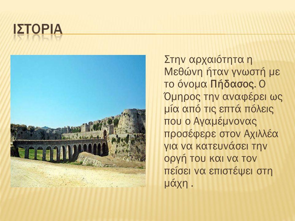 Στην αρχαιότητα η Μεθώνη ήταν γνωστή με το όνομα Πήδασος. Ο Όμηρος την αναφέρει ως μία από τις επτά πόλεις που ο Αγαμέμνονας προσέφερε στον Αχιλλέα γι