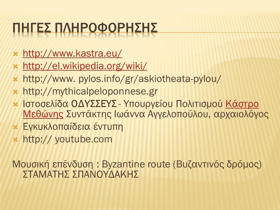  http://www.kastra.eu/ http://www.kastra.eu/  http://el.wikipedia.org/wiki/ http://el.wikipedia.org/wiki/  http://www. pylos.info/gr/askiotheata-py
