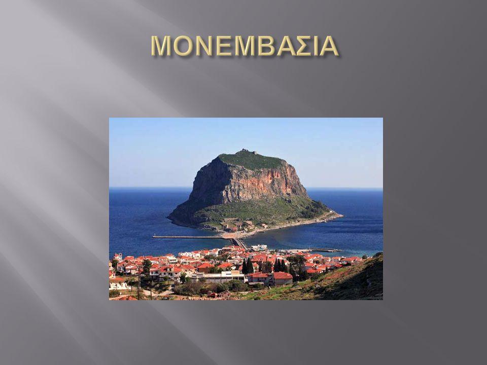 Η Μονεμβασιά είναι χτισμένη πάνω σε ένα βράχο με μοναδική πρόσβαση από τη στεριά μια στενή λωρίδα γης από την οποία πήρε και το όνομά της Μόνη και Έμβασις.