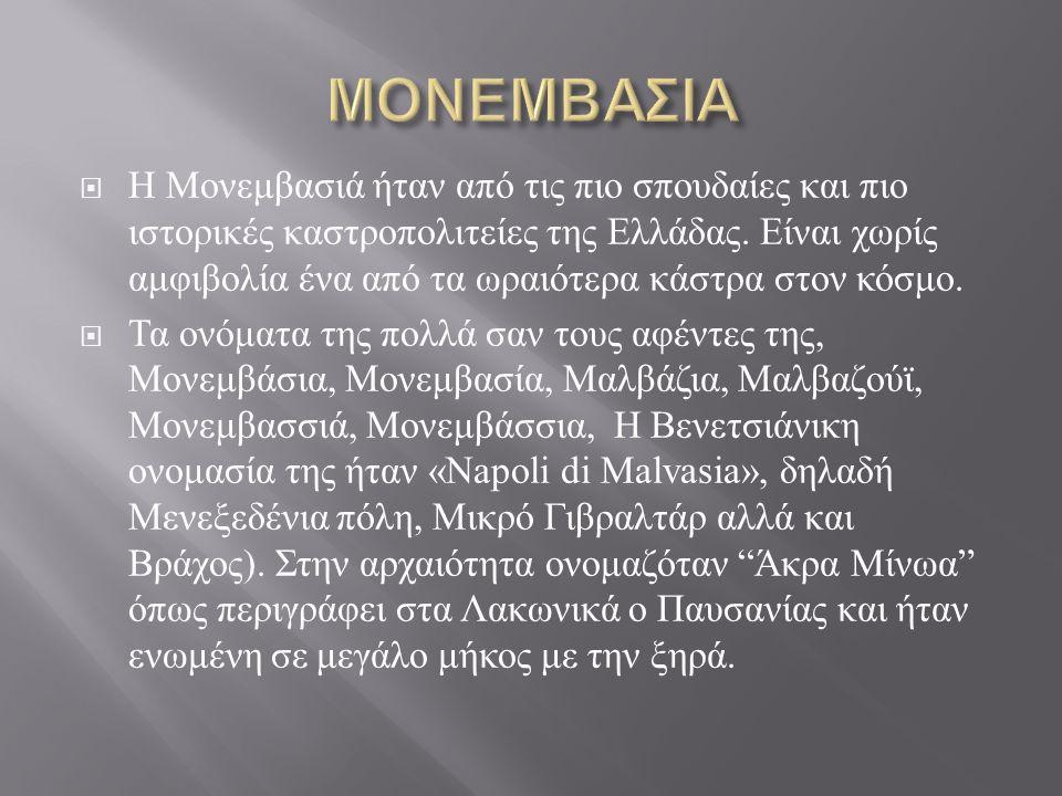  H Μονεμβασιά ήταν από τις πιο σπουδαίες και πιο ιστορικές καστροπολιτείες της Ελλάδας. Είναι χωρίς αμφιβολία ένα από τα ωραιότερα κάστρα στον κόσμο.