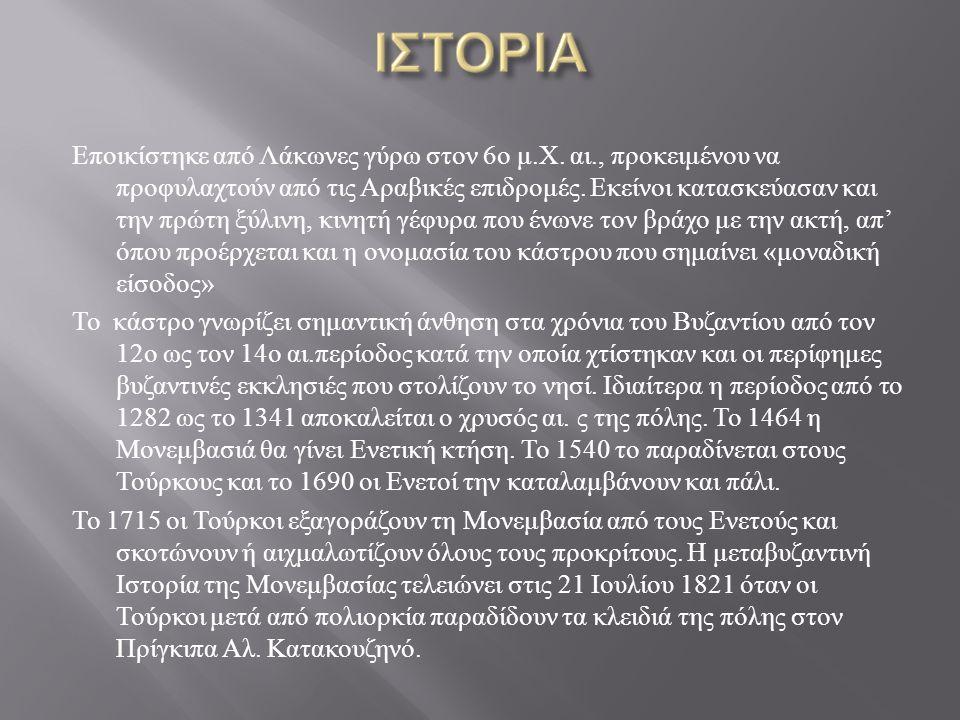 Στην αρχαιότητα η Μεθώνη ήταν γνωστή με το όνομα Πήδασος.
