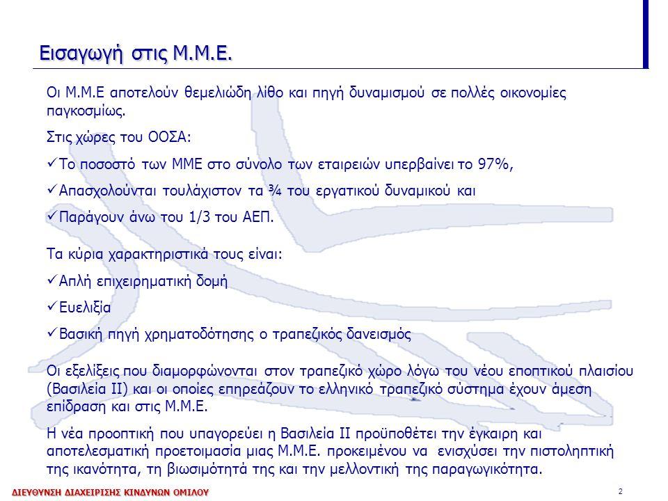3 Ορισμός ΜΜΕ σύμφωνα με το Νέο Εποπτικό Πλαίσιο Κριτήριο για τις Μ.Μ.Ε.