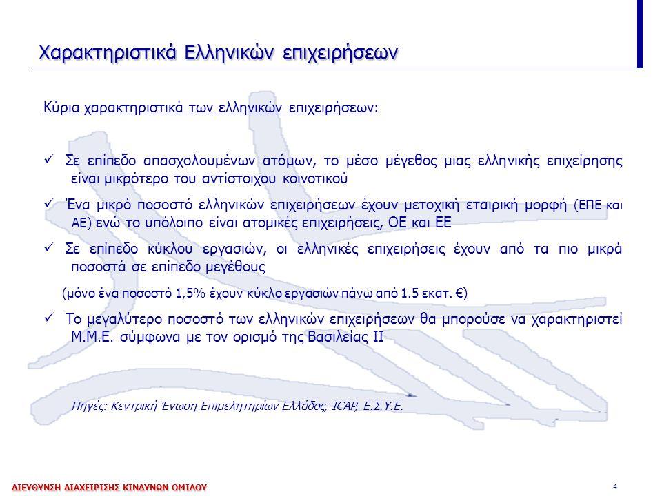 4 Χαρακτηριστικά Ελληνικών επιχειρήσεων Κύρια χαρακτηριστικά των ελληνικών επιχειρήσεων: Σε επίπεδο απασχολουμένων ατόμων, το μέσο μέγεθος μιας ελληνι