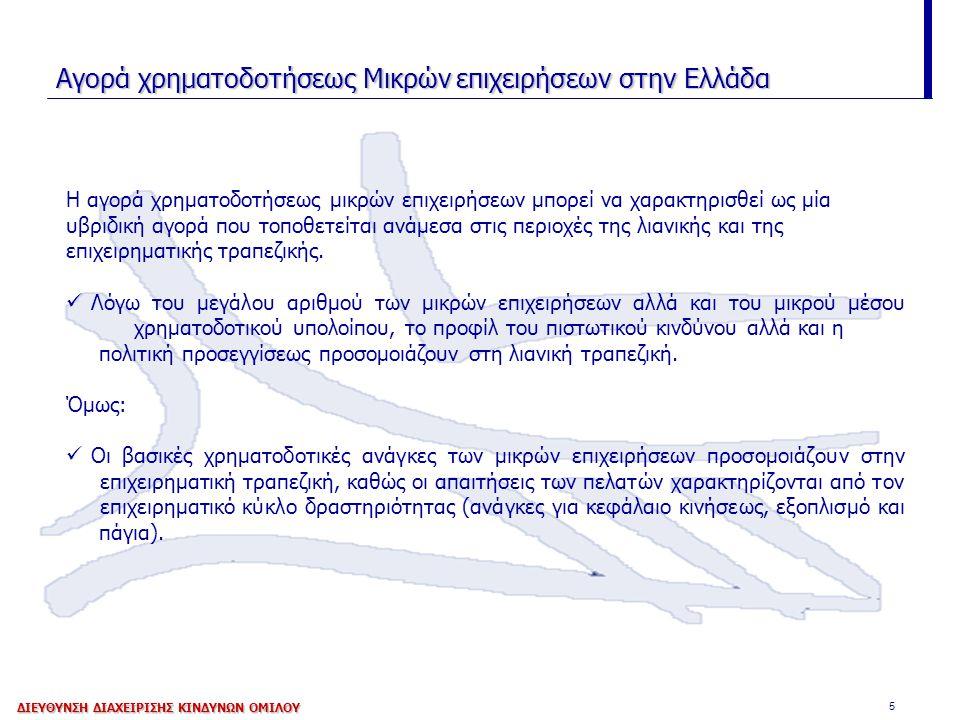 5 Αγορά χρηματοδοτήσεως Μικρών επιχειρήσεων στην Ελλάδα Η αγορά χρηματοδοτήσεως μικρών επιχειρήσεων μπορεί να χαρακτηρισθεί ως μία υβριδική αγορά που