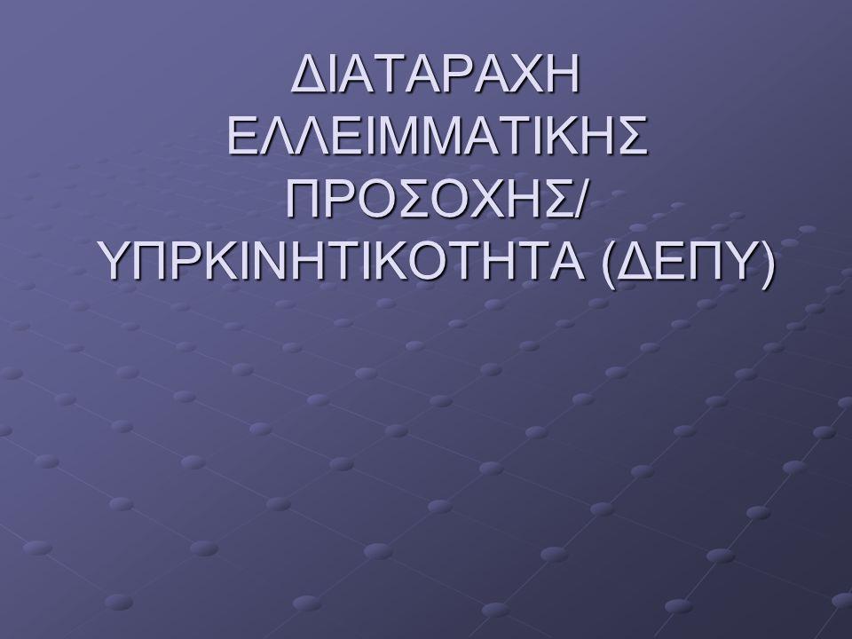 ΔΙΑΤΑΡΑΧΗ ΕΛΛΕΙΜΜΑΤΙΚΗΣ ΠΡΟΣΟΧΗΣ/ ΥΠΡΚΙΝΗΤΙΚΟΤΗΤΑ (ΔΕΠΥ)